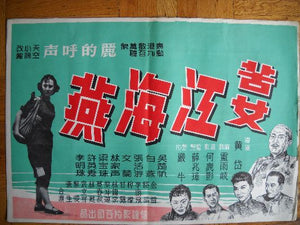 Midcentury Chinese movie poster traveling woman