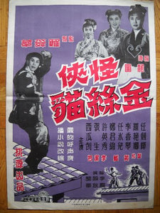 Midcentury Chinese movie poster purple martial arts