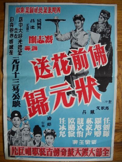 Midcentury Chinese movie poster historical with waitress