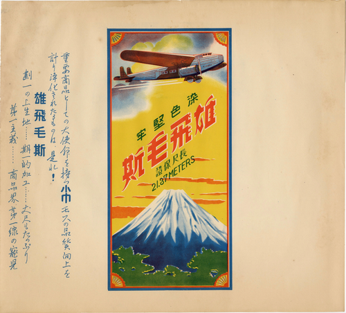 1930's-1940's Japanese Airline Advertising Lithograph, Airplane