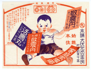 Antique, Unused Japanese Cough Syrup, Children's Medicine Box Label, Advertisement, Inumabushi Genki