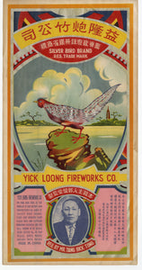 Vintage, Unused Chinese Yick Loong Fireworks Label || Silver Bird Brand
