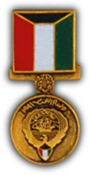 Kuwait Liberation Mini Medal Small Pin