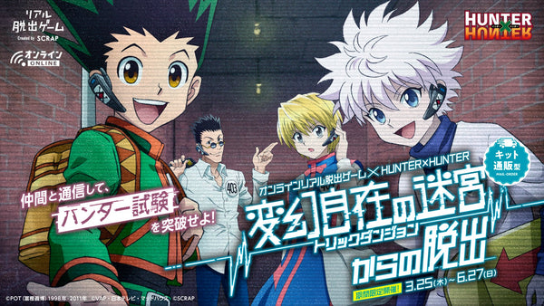 New Hunter x Hunter Project Revealed as Online Real Escape Game