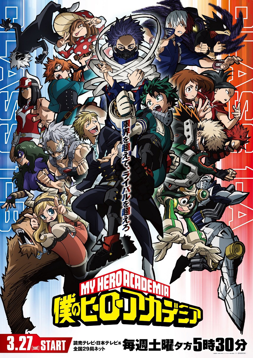 My Hero Academia Season 5 visual