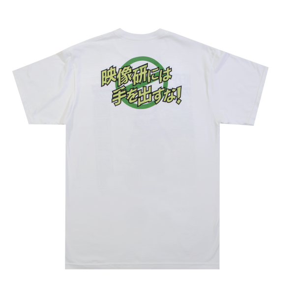 Keep Your Hands Off Eizouken! Midori White Tee