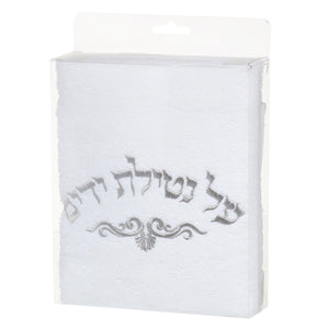 White Towel With Silver Al Netilat Yadayim Wording