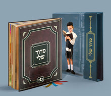 Load image into Gallery viewer, Siddur Sheli