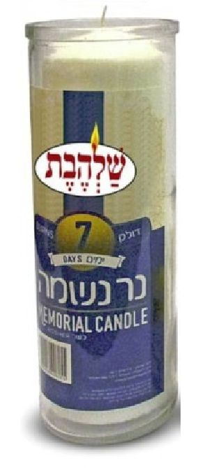 7 day Yahrzeit Candle Memorial in Glass (12PC)