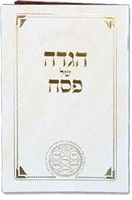 Hagadah Soft Cover White 84 page