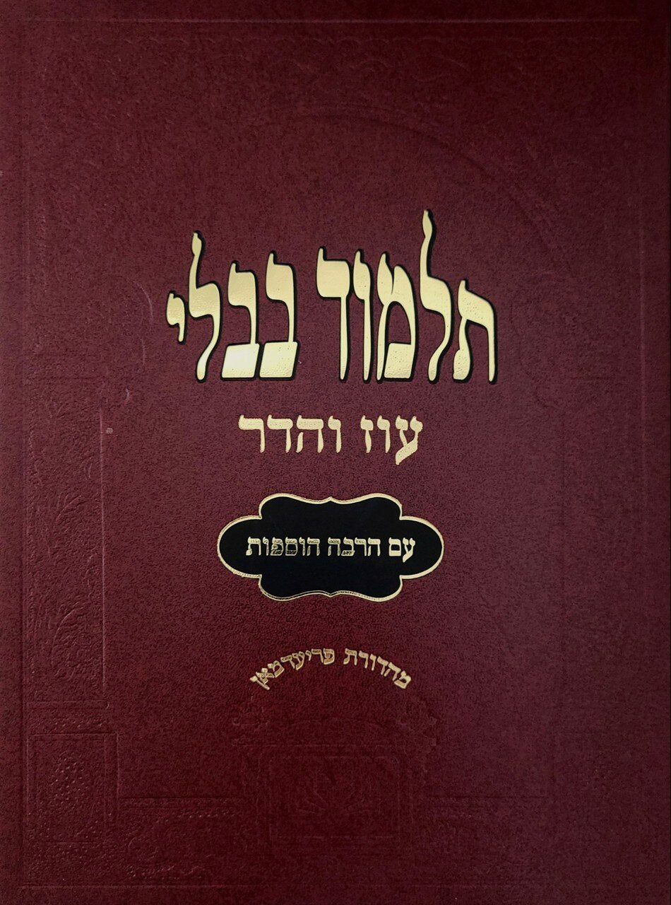 Talmud Bavli - Murcheves (Red)