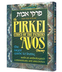 Pirkei Avos Treasury - Deluxe Gift Edition