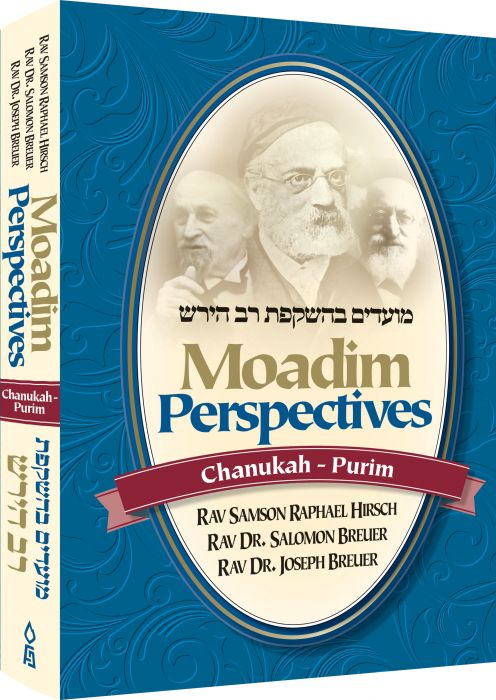 Moadim Perspectives: Chanukah-Purim