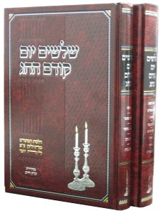 Shloshim Yom Kodem Hachag 2 volume set