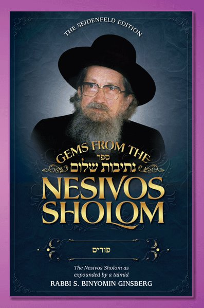 Gems from the Nesivos Shalom: Purim