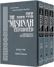 Load image into Gallery viewer, Schottenstein Mishnah Elucidated Volume Set