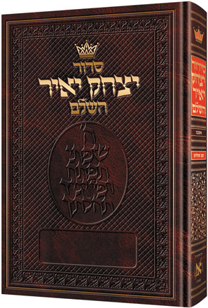 Siddur Yitzchak Yair: Hebrew Only