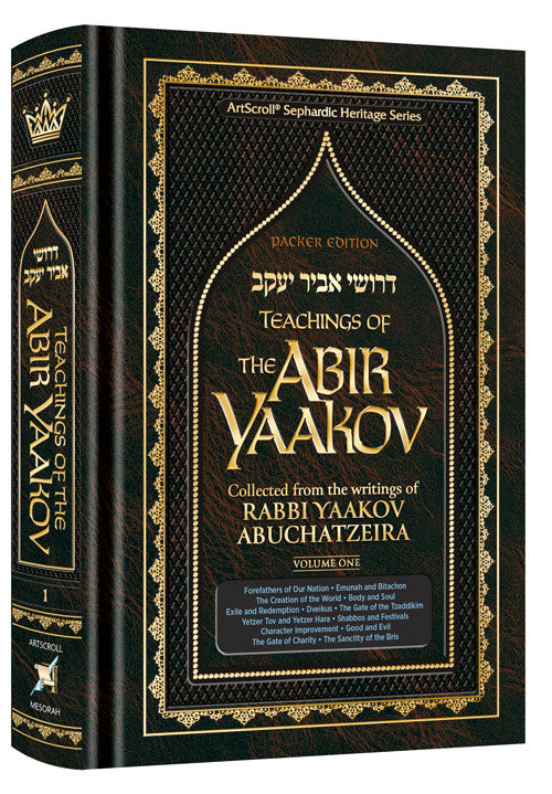 Teachings of The Abir Yaakov