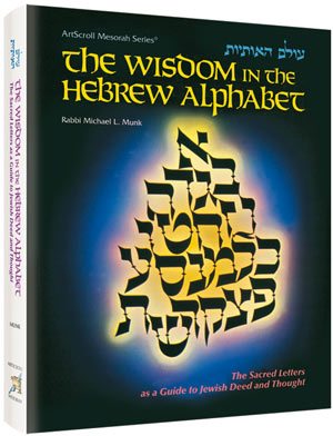 The Wisdom In The Hebrew Alphabet - The sacred letters as a guide to Jewish deed and thought.