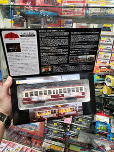 Tomica Limited Vintage 1/64 Tomytec Hiroshima Electric Railway 750 Vol.12 ~ Free Shipping Worldwide