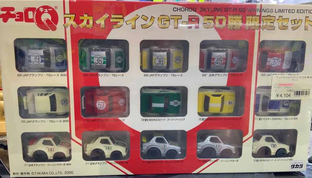 TOMY CHORO-Q SKYLINE GT-R 50 WINNINGS LIMITED EDITION
