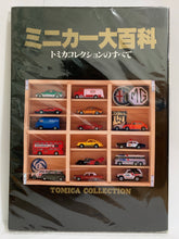Load image into Gallery viewer, Takara Tomy Tomica Black Book (#Y)