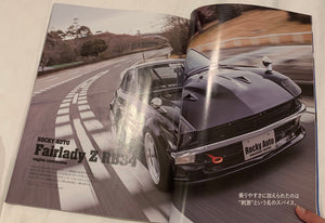 VINTAGE AUTO Z / FAIRLADY Z special JP Magazine Lightning Special Issue Vol.204 (160 pages) #MW
