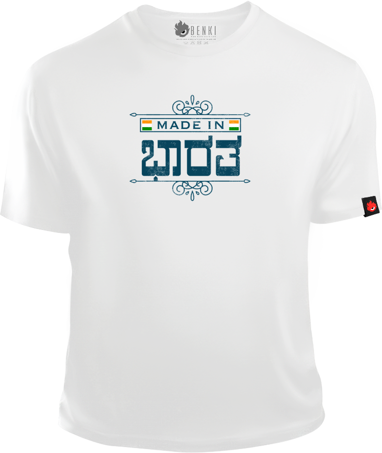 Made in Bharatha TShirt | Made in India Kannada TShirt | Indian TShirt