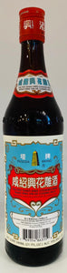 Pagoda Brand Shao Xing Cooking Wine 640ML