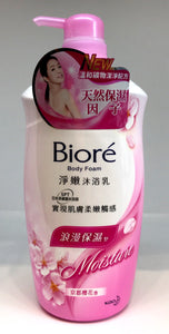 Biore Body Soap - Sakura 1L