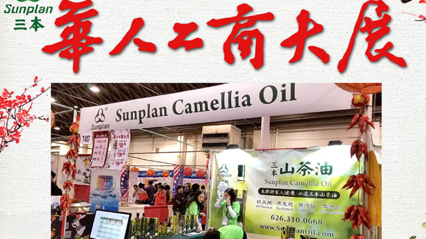 Sunplan Camellia Oil in Asian American Expo (1/13-14/2017)