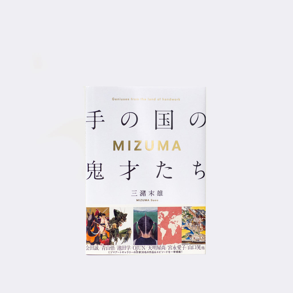 MIZUMA Geniuses from The Land of Handwork