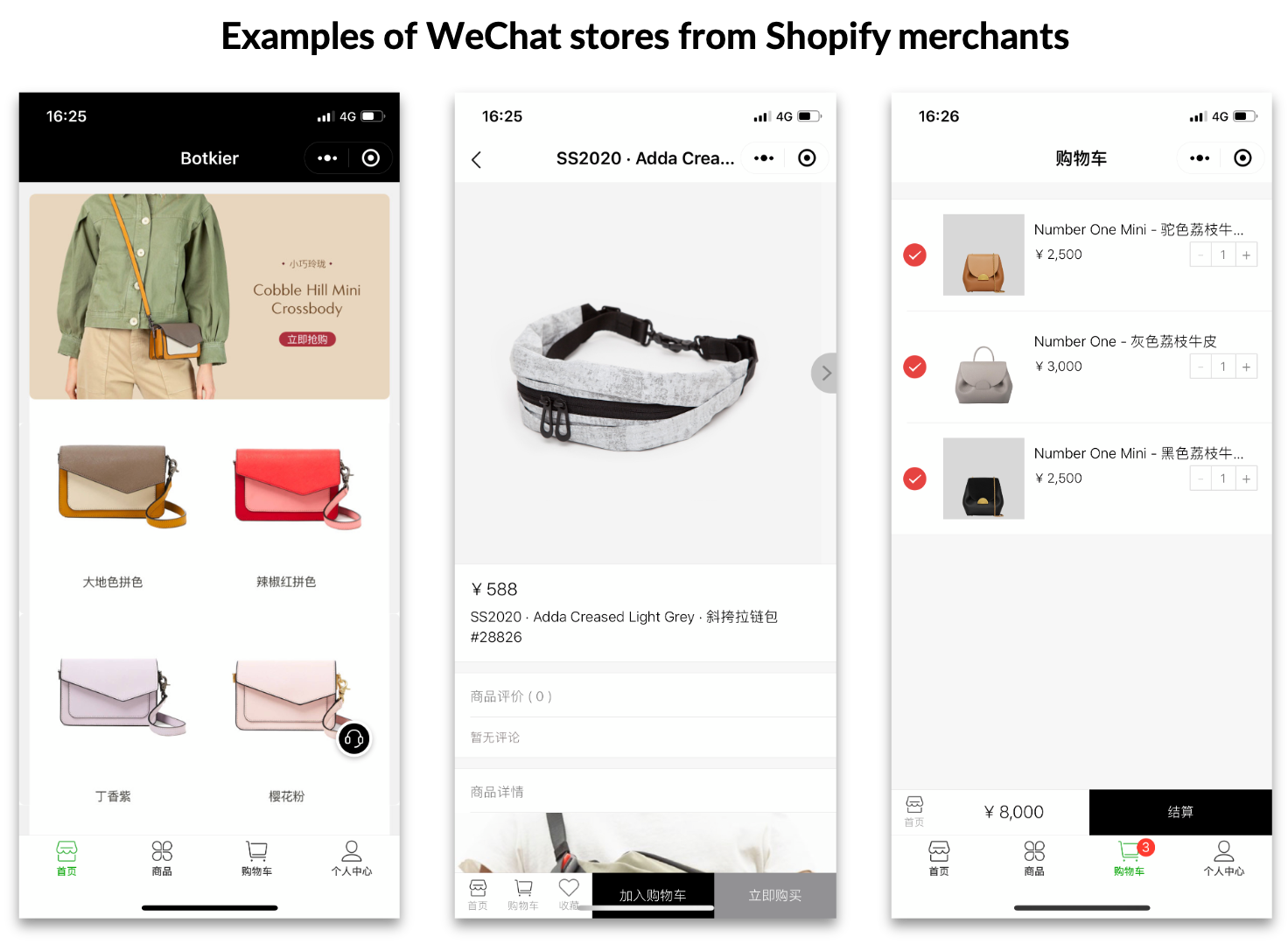 wechat store examples