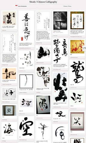 ab pinterest board shodo and caligraphy