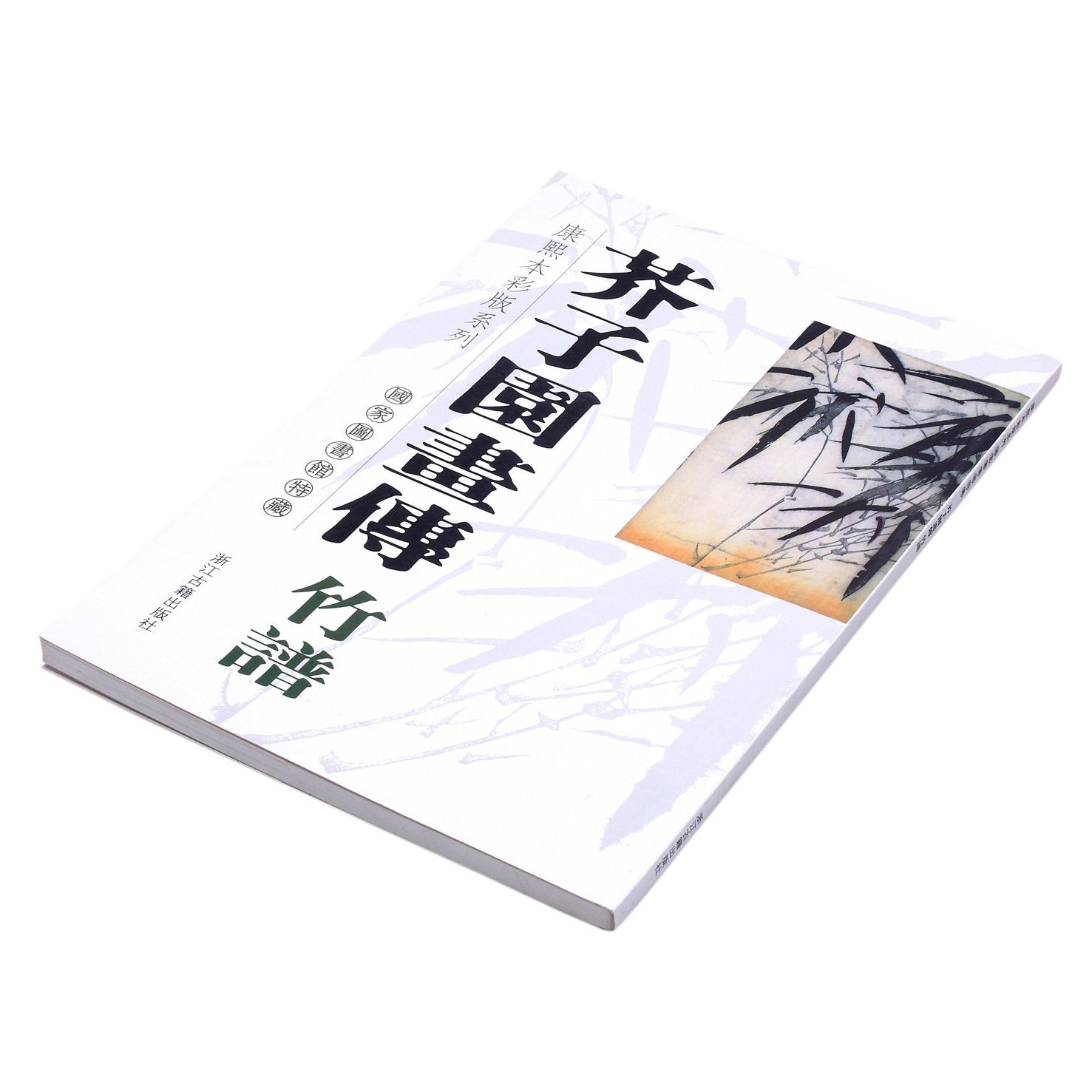 Based on a traditional series of instructional brush painting books widely used in China and Japan this beautiful manual teaches you how to create wonderful bamboo-themed brushworks