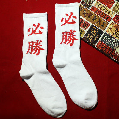 Adult Size Crew Fashion Socks Right Left Win Defeat Victory Sure Trumph Chinese Language Books Magazines Original Character VV-geekbuyig