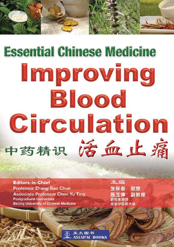ECM - Improving Blood Circulation cover