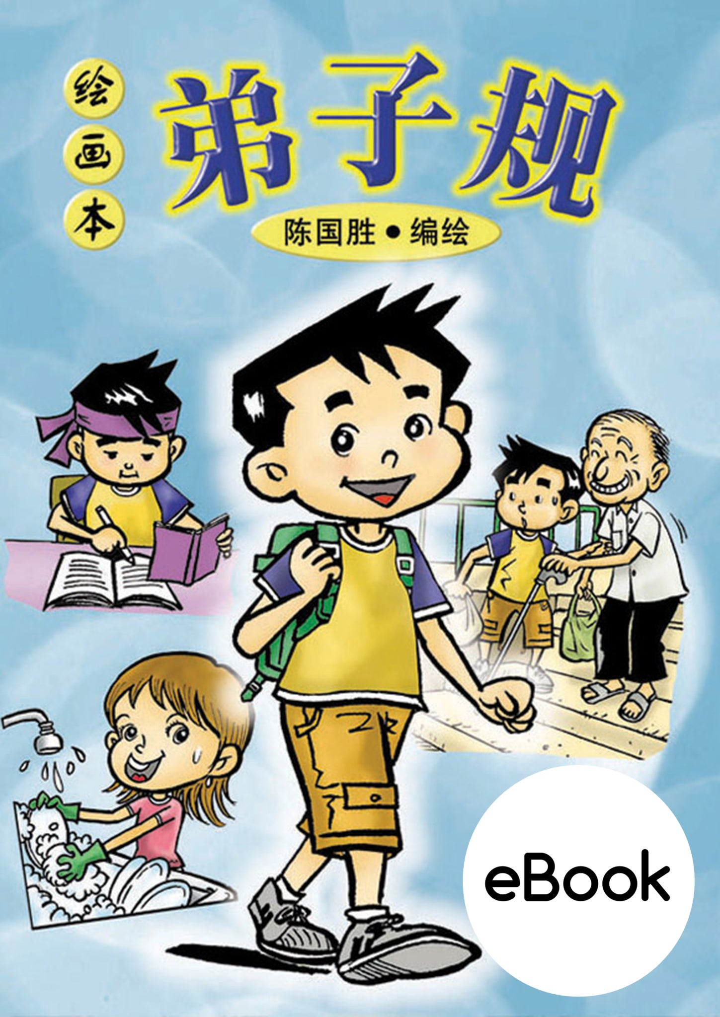 弟子规 Di Zi Gui (eBook)