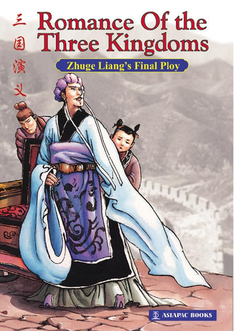 Romance of the Three Kingdoms - Zhuge Liang final ploy