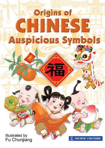 Origins of Chinese Auspicious Symbols
