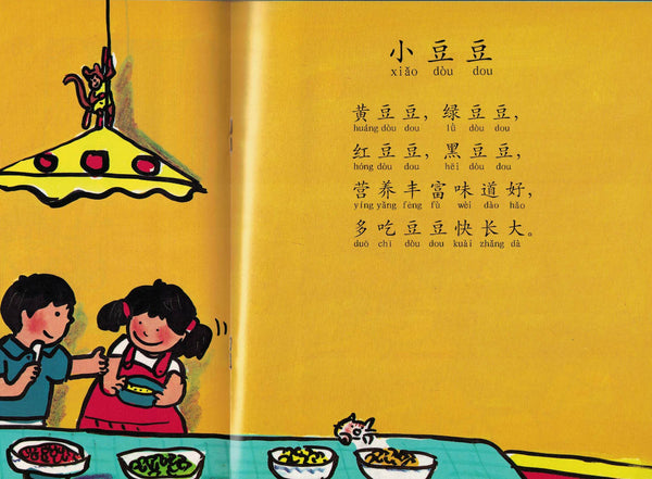 识字儿歌(附CD) Shi Zi Er Ge (Children Songs, accompanied with CD)