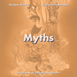 Myths Gift Bundle