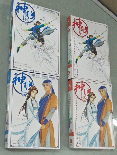 《神雕侠侣漫画珍藏版》经典盒装 (简体中文版) Return of the Condor Heroes Collector's Edition Boxset (Simplified Chinese)