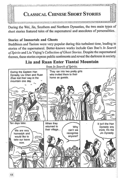 Origins of Chinese Literature
