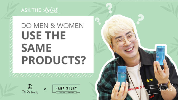 Ask The Stylist EP17: Do Men And Women Uses The Same Product?