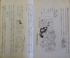 A Meiji Era Book of Customs: A Handbook for Women