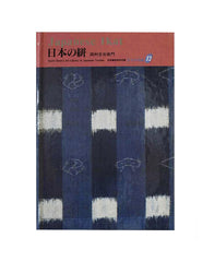 Japanese Ikat Book