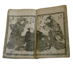 An Edo Period Printed Book: 8 Images