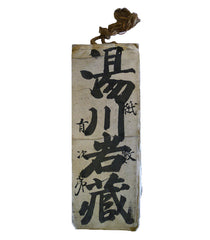A Weathered Daifukucho: Accounting or Ledger Book