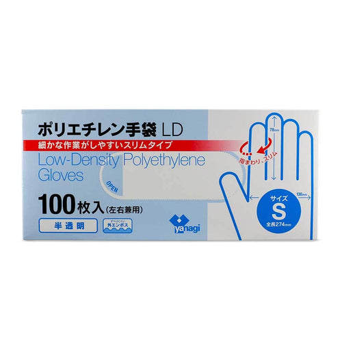 Low-Density Polyethylene Disposable Gloves - Small (100pcs/pkg) (DI-TB-164-GLZ)